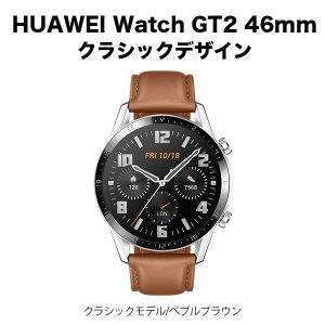 HUAWEI Watch GT2 46mm クラシックデザイン Pebble Brown(クラシック...