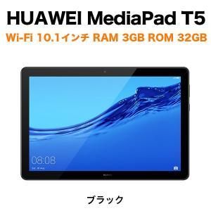 HUAWEI ファーウェイ MediaPad T5 Wi-Fi ブラック 10.1インチ RAM 3...