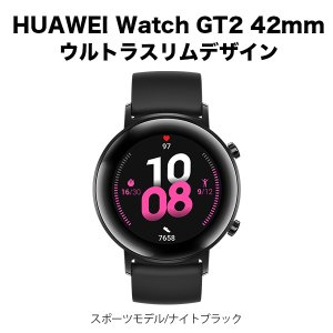 HUAWEI Watch GT2 42mm  ウルトラスリムデザイン Night Black (スポ...