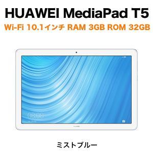 HUAWEI ファーウェイ MediaPad T5 Wi-Fi ミストブルー 10.1インチ RAM...