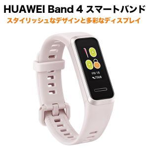 HUAWEI Band 4 スマートバンド Sakura Pink(サクラピンク) スマートウォッチ