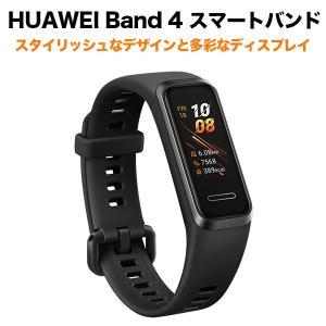 HUAWEI Band 4 スマートバンド Graphite Black(グラファイトブラック) ス...