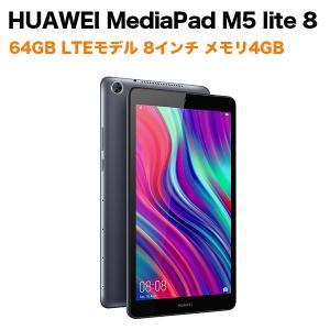 HUAWEI ファーウェイ  MediaPad M5 lite 8 64GB [LTEモデル] 8イ...