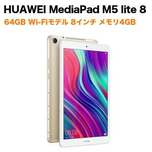 HUAWEI ファーウェイ MediaPad M5 lite 8 64GB [Wi-Fiモデル] 8...