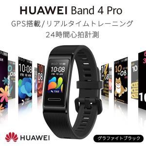 HUAWEI Band 4 Pro スマートバンド グラファイトブラック タッチスクリーン GPS搭...