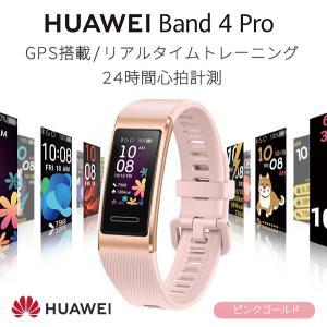 HUAWEI Band 4 Pro スマートバンド ピンクゴールド タッチスクリーン GPS搭載 リ...