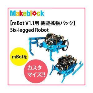 別売 mBot V1.1用 機能拡張パック Six-legged Robot