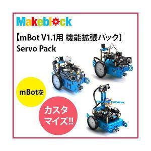 別売 mBot V1.1用 機能拡張パック Servo Pack