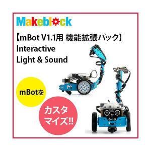 別売 mBot V1.1用 機能拡張パック Interactive Light & Sound