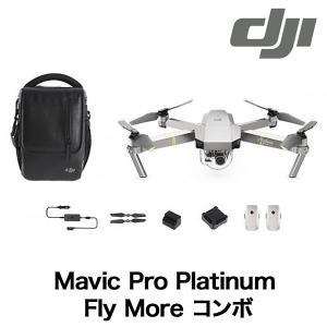 DJI Mavic Pro Platinum Fly More コンボ