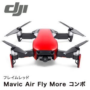 DJI Mavic Air Fly More コンボ フレイムレッド|ymobileselection