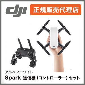 5%OFF クーポン! DJI Spark 送信機(コントローラー)セット 正規販売代理店|ymobileselection