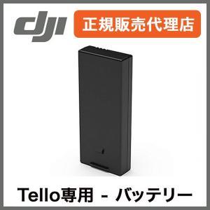 5%OFF クーポン! DJI Tello - バッテリー 正規販売代理店