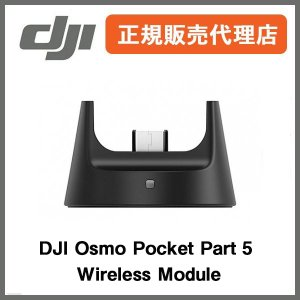 DJI Osmo Pocket Part 5 Wireless Module 正規販売代理店 オズモ...