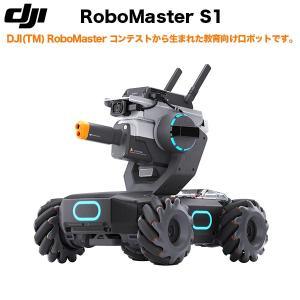 ROBOMASTER(TM) S1 は、DJI(TM) RoboMaster コンテストから生まれた...