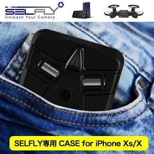 超小型ドローン SELFLY セルフライ SELFLY専用 CASE for iPhone Xs/X 専用ケース