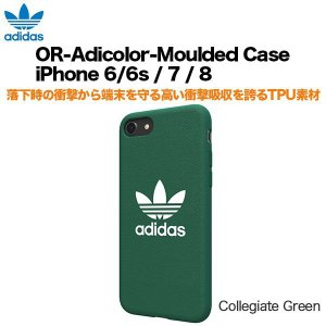送料無料 adidas OR-Adicolor-Moulded Case iPhone 6/6s / 7 / 8 Collegiate Green|ymobileselection