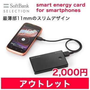【アウトレット】SoftBank SELECTION smart energy card for smartphones(バッテリー/充電器/スマートフォン/スマホ/通販)