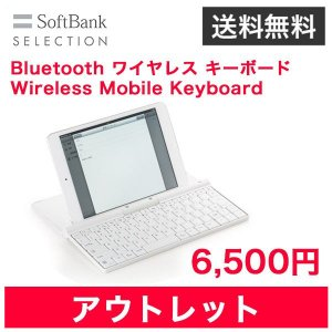 【アウトレット】Bluetooth ワイヤレス キーボード Wireless Mobile Keyboard SB-KB07-MLTI ymobileselection