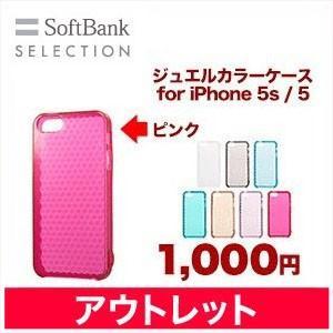 【アウトレット】iPhone5 ケース ジュエルカラーケース SB-IA06-SCSP/PK 【ピンク】|ymobileselection