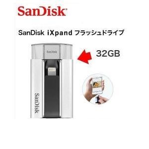 アウトレット SanDisk iXpand フラッシュドライブ 32GB  SDIX-032G-J57-SB|ymobileselection