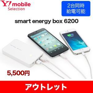 【アウトレット】smart energy box 6200 iPhone iPad mini スマートフォン バッテリー SB-SE13-U062/WH|ymobileselection