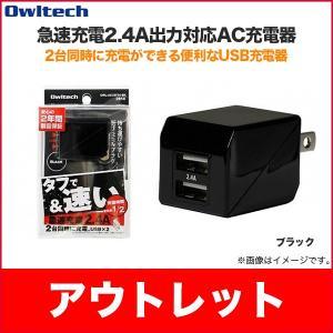 Owltech【アウトレット】急速充電2.4A出力対応AC充電器 ブラック ymobileselection