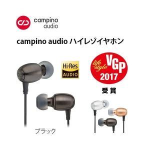 campino audio ハイレゾイヤホン【ブラック】|ymobileselection