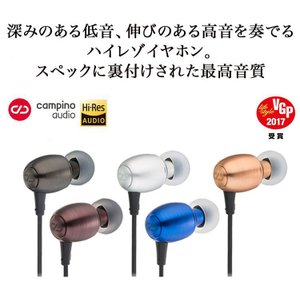 campino audio ハイレゾイヤホン【...の詳細画像1