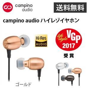 campino audio ハイレゾイヤホン【ゴールド】|ymobileselection