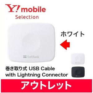 SoftBank SELECTION 巻き取り式 USB Cable with Lightning Connector SB-CA35-APMT/WH【ホワイト】