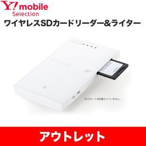 ワイヤレスSDカードリーダー&ライター SDカードリーダーライター バックアップ iPhone/Android スマホ SB-WR02-WICR