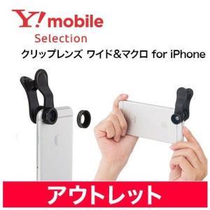 【アウトレット】SoftBank SELECTION クリップレンズ ワイド&マクロ for iPhone SB-IASA-CLWM|スマホ カメラ|ymobileselection