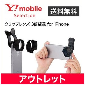 SoftBank SELECTION クリップレンズ 3倍望遠 for iPhone SB-IASA-CLZM||ymobileselection