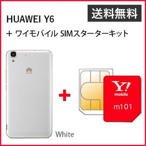 <SIMセット>HUAWEI Y6【White】|ymobileselection