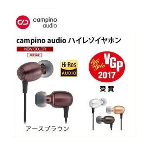 campino audio ハイレゾイヤホン【アースブラウン】|ymobileselection