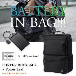 ポーター リュック PORTER RUCKSACK × Power Leaf  次世代バッテリー 吉田カバン コラボ ymobileselection