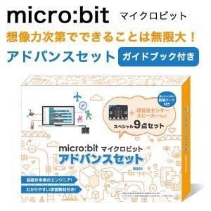 micro:bit(マイクロビット) アドバンスセット プログラミング STEM教育 マイコンボード プログラミングキット 子供 プログラミング教材|ymobileselection