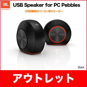 アウトレット JBL USB Speaker for PC Black USB接続のパソコン用スピーカー ymobileselection