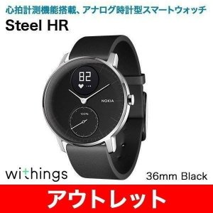 アウトレット Withings ウィジングズ STEEL HR 36mm Black|ymobileselection