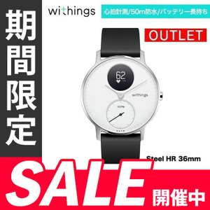 アウトレット Withings ウィジングズ STEEL HR 36mm White|ymobileselection