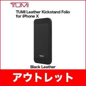アウトレット iPhone XS/X KICKSTAND FOLIO CASE - BLACK LEATHER ymobileselection