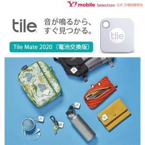探し物を音で見つける Tile Mate 2020(電池交換版)/ スマートトラッカー Bluetoothトラッカー タイルメイト 単品 電池交換可能|Y!mobile Selection