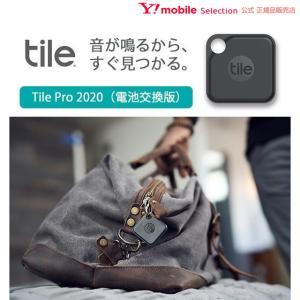 探し物を音で見つける Tile Pro 2020(電池交換版)/ スマートトラッカー Bluetoothトラッカー タイルメイト 単品 ブラック 電池交換可能|Y!mobile Selection