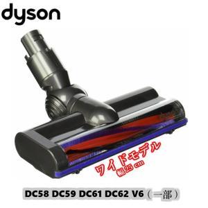 Dyson  ダイソン 純正 カーボンファイバー搭載 モーターヘッド DC58,DC59,DC61,...