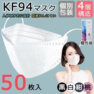KF94 マスク 50枚入り 高性能マスク 立体 mask 個包装 花粉症対策 韓国 マスク 白 黒...