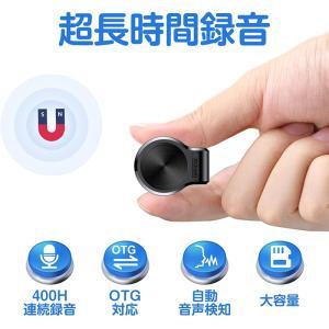 録音機 超小型 ボイスレコーダー 大容量 自動音声検知 ワンタッチ録音 マグネット付き 高音質 OT...