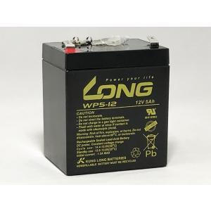 12V5Ah 高性能 シールドバッテリー WP5-12 (完全密封型鉛蓄電池)  ※当商品は「PL保...