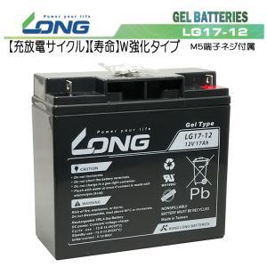 LONG 耐久性2倍 寿命2倍 12V17Ah 密閉型 ゲルバッテリー LG17-12 完全密封型鉛...
