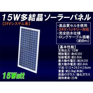 【24V系】15W多結晶ソーラーパネル(24Vシステム系・超...